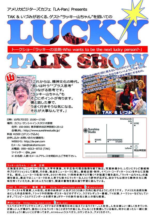 """""""ラッキー山ちゃん""""とのラッキートークショーin 原宿2010年10月17日"""
