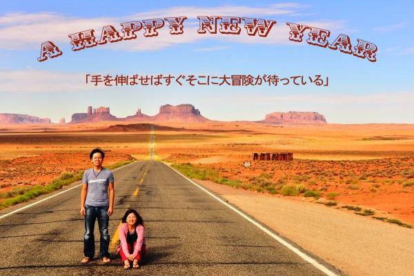 2013年あけましておめでとうございます!