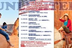 Tak & いづみ「Japan Talk Live Tour 2013」開催決定!!